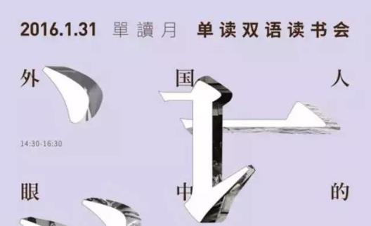 外国人眼中的中国:寻找与改变