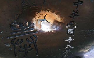 南京中山陵奉安铜鼎被游客当聚宝盆投掷钱币祈福