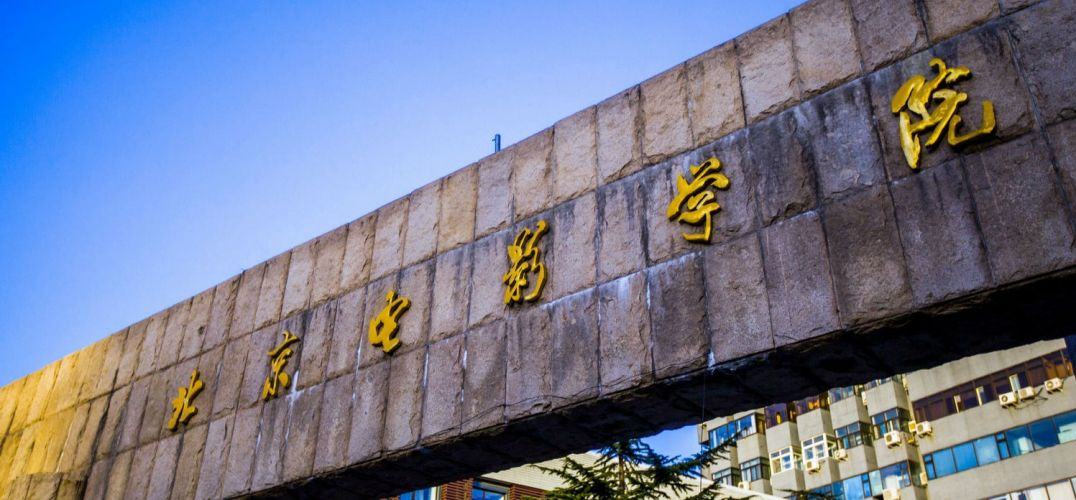 北京电影学院今天开考表演本科收生45人
