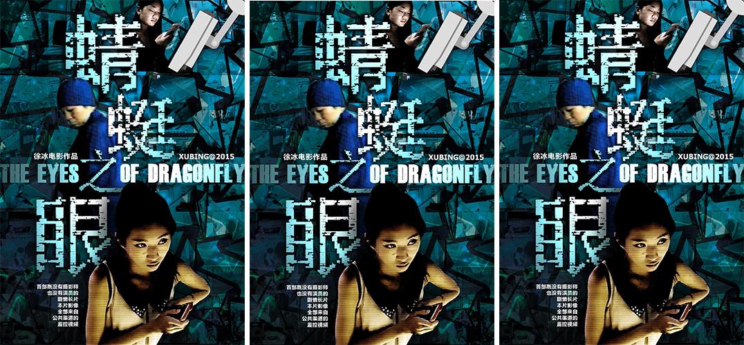 徐冰如何导演《蜻蜓之眼》