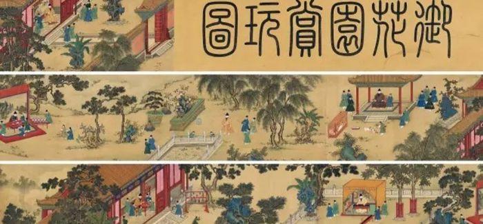中国嘉德历年上拍宫廷书画珍品撷菁