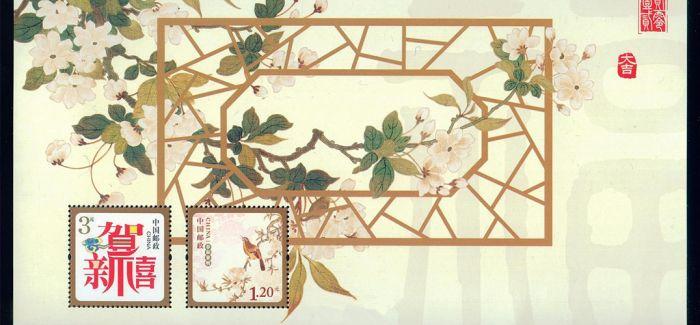 贺年邮票:方寸之间尽显中国年味儿