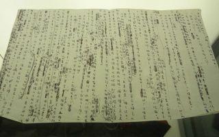 写在航空纸上的《小团圆》手稿  首度与世人见面
