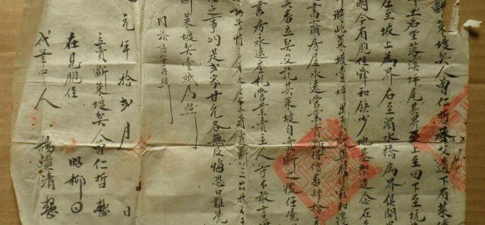 古稀老人收藏地契 最早的一张为康熙十九年立