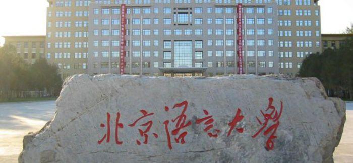北京语言大学绘画专业录取文化总分不低于150分