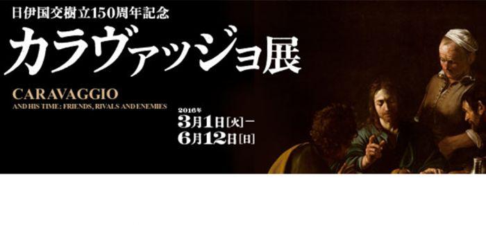 意大利画家卡拉瓦乔真迹将在东京首展