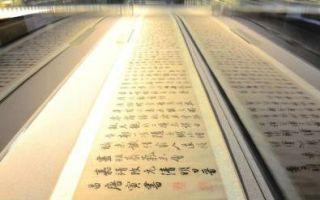 中国美术馆将开放国宝厅 包括唐寅行书落花诗全卷