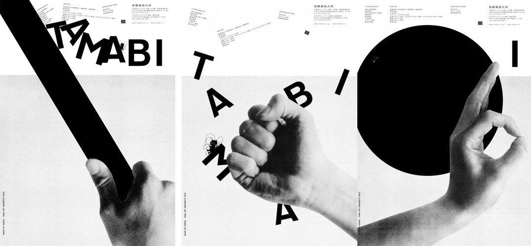 日本多摩美大学杂志封面设计赏