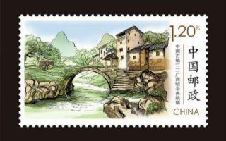 国家邮政局5月19日将发行黄姚古镇邮票