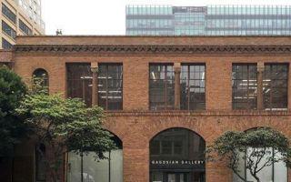 高古轩再扩张 移师旧金山推高美国西海岸艺术风潮