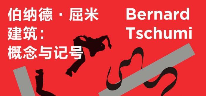 """展览""""伯纳德•屈米:概念与符号""""在上海当代艺术博物馆拉开帷幕"""