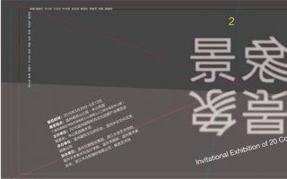 """关于时代的对话与思考:""""景象·2016:当代20艺术名家邀请展""""即将开幕"""
