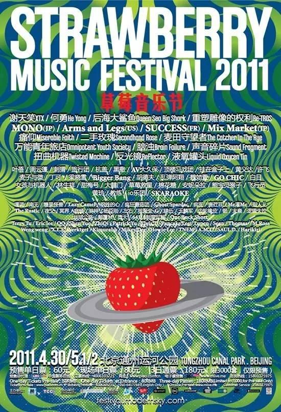 草莓!除了音乐节还有牛逼的海报设计