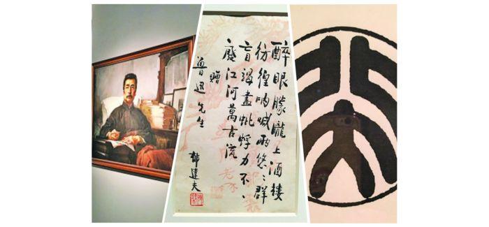 纪念鲁迅逝世80周年美术展在京举办
