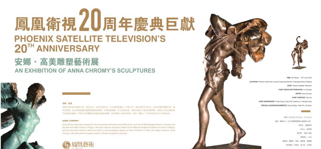 """永动的灵魂 """"凤凰卫视20周年庆典巨献 安娜·高美雕塑艺术展""""于凤凰中心开幕"""