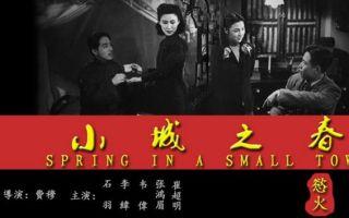 三个理由告诉你不能错过李六乙导演的《小城之春》