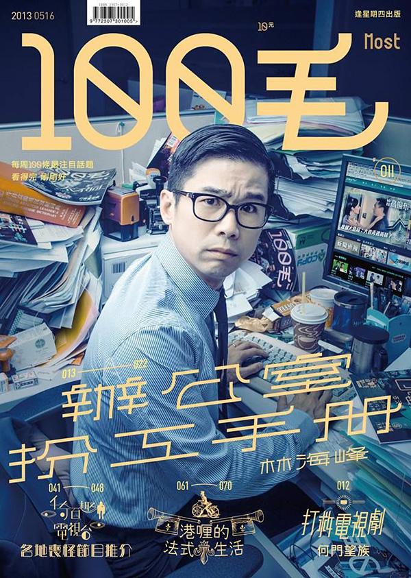 香港杂志《100毛》封面设计