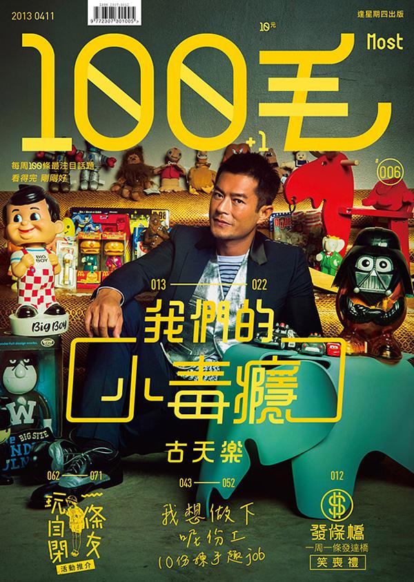 香港杂志《100毛》封面设计_视觉_视觉_凤凰艺术