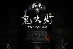 北京大型实景互动体验《触电·鬼吹灯》:首个实景盗墓互动体验