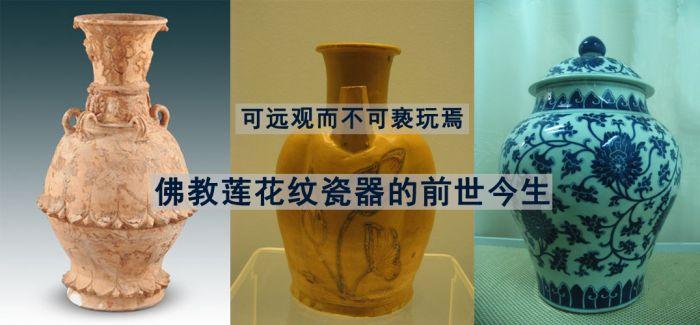 可远观而不可亵玩焉:佛教莲花纹瓷器的前世今生