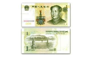 1元硬币化带热一元纸币 专家:大部分无收藏价值