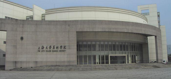 媒性的造型:2015-2016上海大学美术学院年度展
