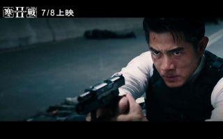 香港电影《寒战Ⅱ》发布  周润发:以后我要跟着他们跑龙套