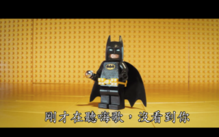 乐高大电影:有蝙蝠侠没超人 D罩杯们友谊的小船说翻就翻