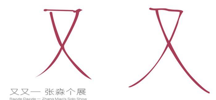 《又 又》 张淼个展将于北京C空间开幕