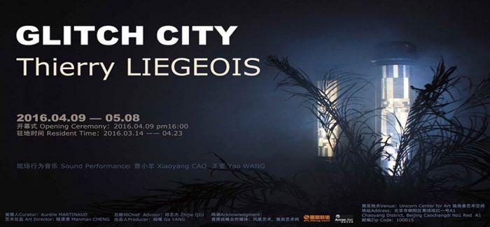 """蒂埃里·勒乔瓦个展""""Glitch city""""于北京独角兽艺术空间开幕"""