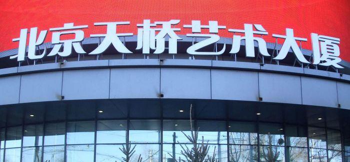 凤凰卫视携天桥中心推华人艺术
