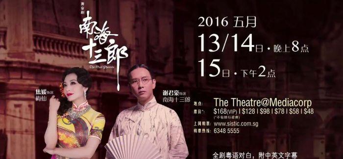 《南海十三郎》北京首演 台上癫狂台下痴醉