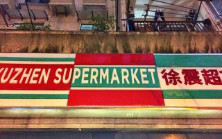 这是一家什么都有但又什么都没有的超市