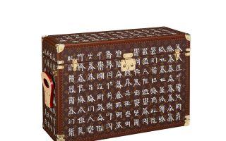 艺术跨界再起!LV 携手中国当代艺术家徐冰推出「文房四宝箱」
