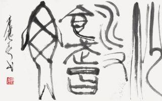 唐双宁书法作品欣赏
