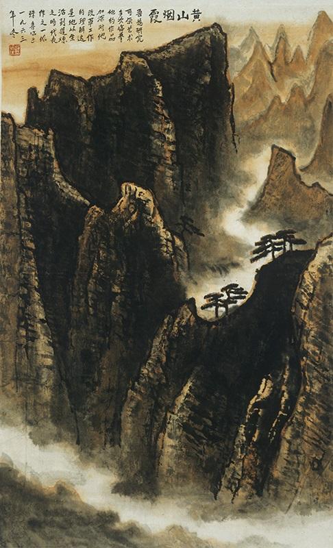 03黄山烟霞 邹佩珠 50cm×81cm 纸本水墨 1963年