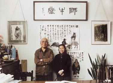12-李可染、邹佩珠夫妇在师牛堂