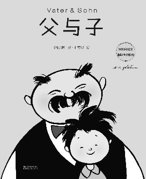 经典连环漫画《父与子》迎80周年纪念 德文原版全集上市