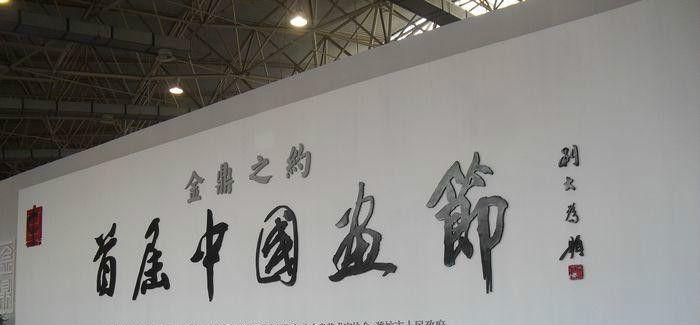 第6届中国画节在潍坊开幕  一场接地气的艺术集会