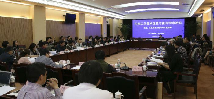"""""""中国工艺美术理论与批评论坛""""在京召开:工艺美术如何传承工匠精神"""