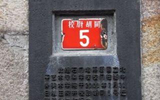 中央美术学院旧址门牌被盗  学生用画笔还原被偷走的记忆