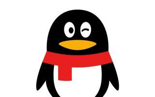 更瘦更高更扁平 QQ 企鹅标志完成低调更新