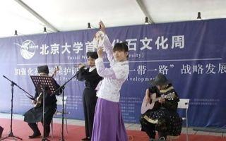 贵州兴义在首届化石文化周带来精彩文化活动