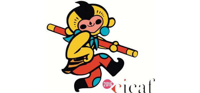 第12届中国国际动漫节  一场二次元的 动漫嘉年华