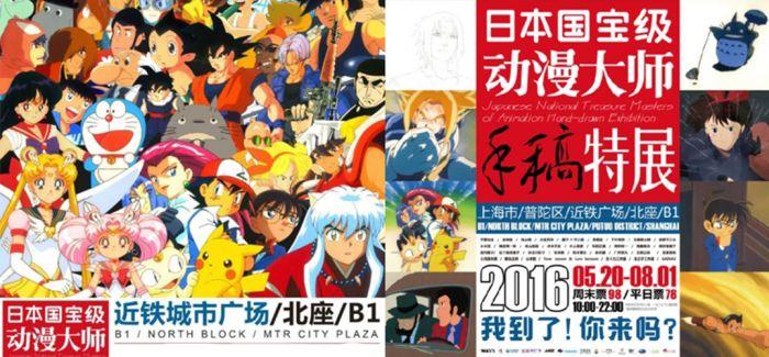 日本国宝级动漫大师要在上海展出手稿原画了