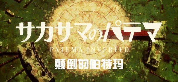 日本的独立动画也不都是樱花和爱情故事  比如这部