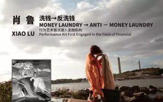 """肖鲁""""洗钱"""":首次将行为艺术引进金融投资领域"""