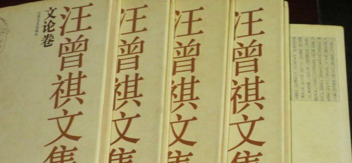 汪曾祺女儿谈父亲:他知道自己会在文学史上会留下一笔