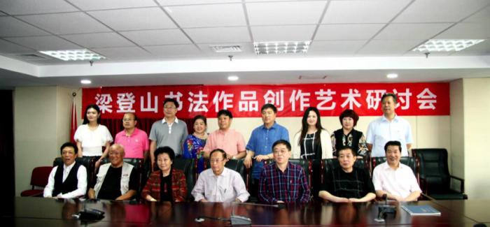 《梁登山书法作品集》首发式暨研讨会近日在京举行
