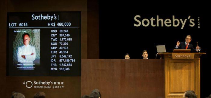 香港苏富比2016年上半年成交超10亿港元